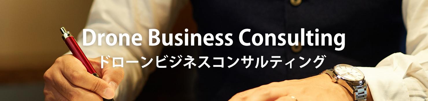 ドローンの導入をお考えの方へ ドローンビジネスコンサルティング