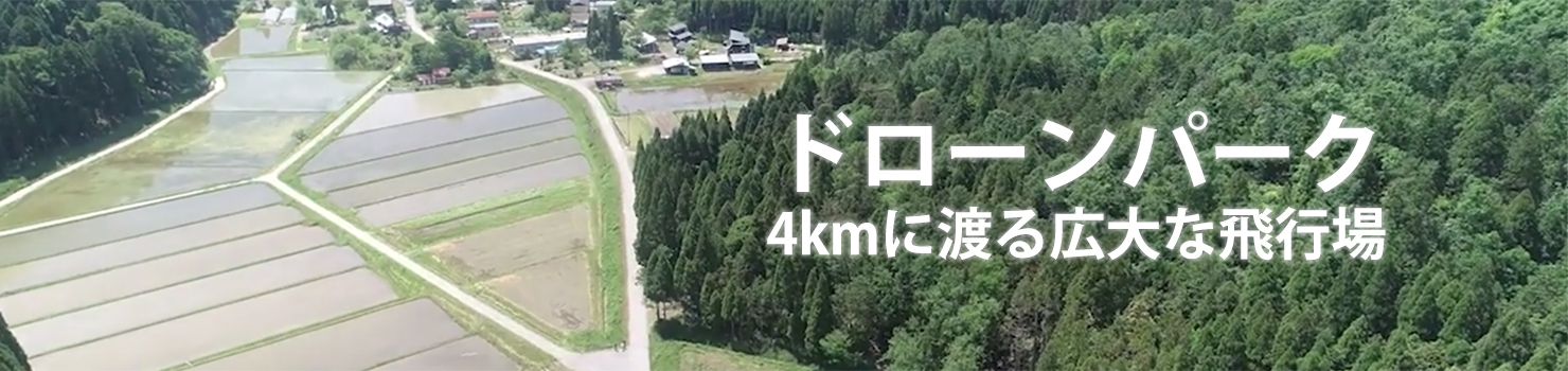 4kmに渡る広大な飛行場 ドローンパーク